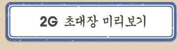 2G 초대장 미리보기