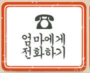 엄마에게 전화하기